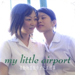 My Little Airport - The Ok Thing to Do On Sunday Is to Toddle In the Zoo 在動物園散步才是正經事 (2004)